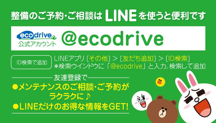 整備のご予約・ご相談はLINEを使うと便利です @ecodrive