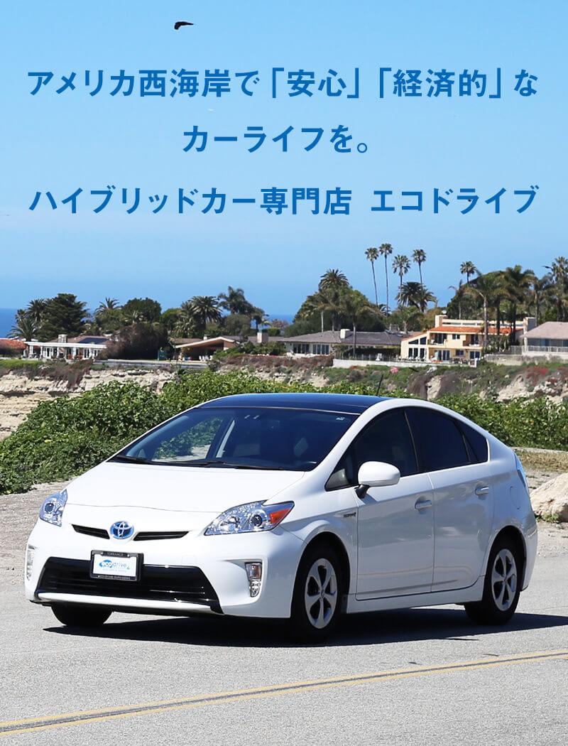 アメリカ西海岸で「安心」「経済的」なカーライフを。ハイブリッドカー専門店 エコドライブ