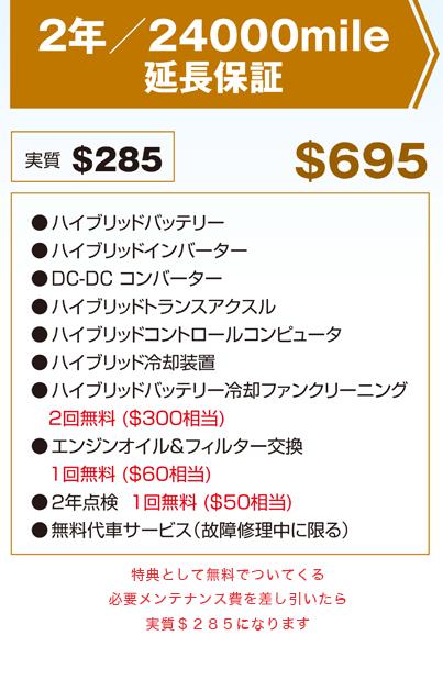2年/30000mile 延長保証 $695