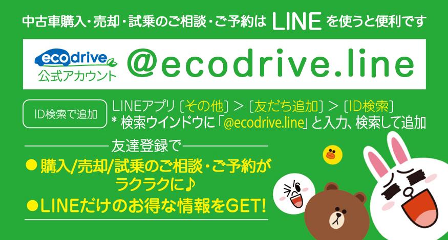 整備のご予約・ご相談はLINEを使うと便利です @ecodrive_sales