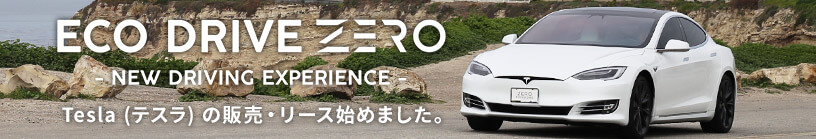 ECO DRIVE ZERO Tesla (テスラ) の販売・リース始めました。