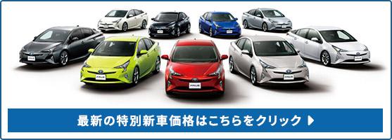 最新の特別新車価格はこちら
