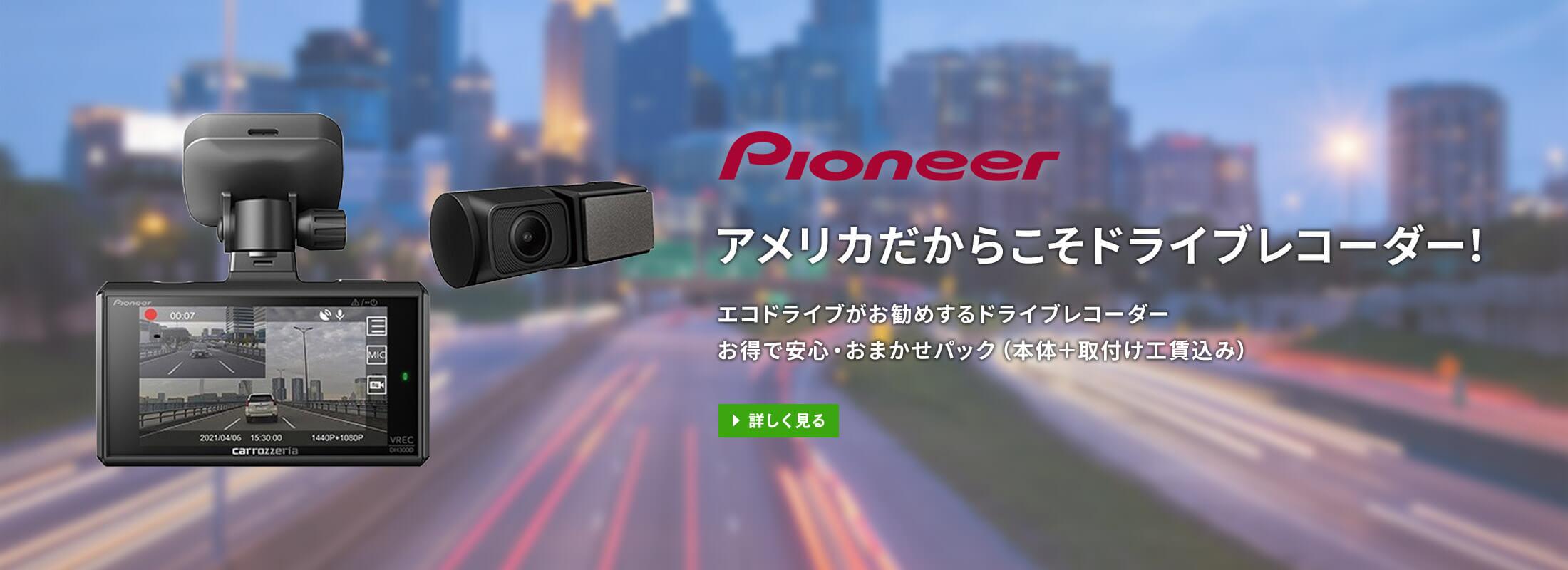 アメリカだからこそドライブレコーダー! エコドライブがお勧めするドライブレコーダー、お得で安心・おまかせパック (本体+取り付け工賃込み)