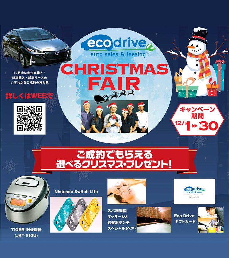 12/1-12/31 Christmas Fair ご成約でもらえる選べるクリスマス プレゼント!