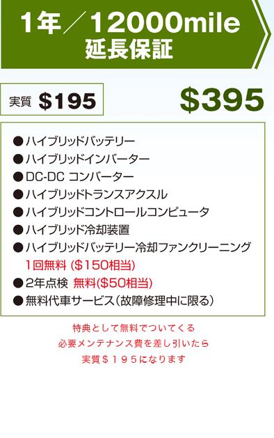 1年/15000mile 延長保証 $395