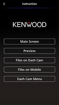 KENWOOD アプリ